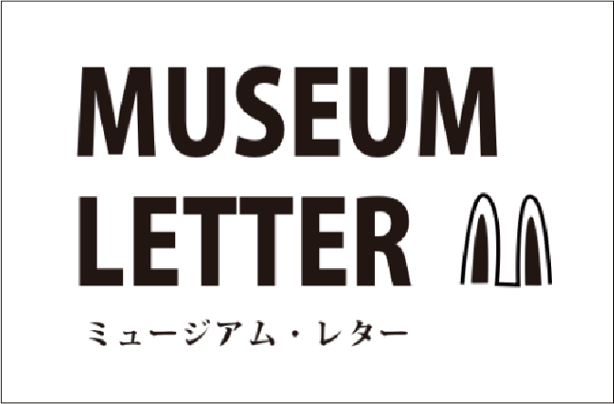 museum letter